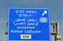 blog:holy_land_jan2010:13_jer_dsc_0010.jpg